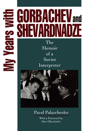 Cover image for My Years with Gorbachev and Shevardnadze: The Memoir of a Soviet Interpreter By Pavel Palazchenko