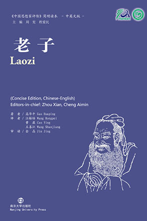 Cover image for Laozi By Gao Huaping, translated by Wang Rongpei, Cao Ying, and Wang Shanjiang