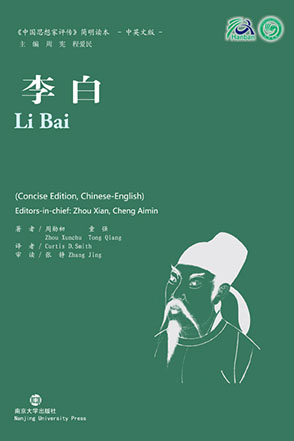 Cover image for Li Bai By Zhou Xunchu, Tong Qiang, and translated byCurtis D. Smith