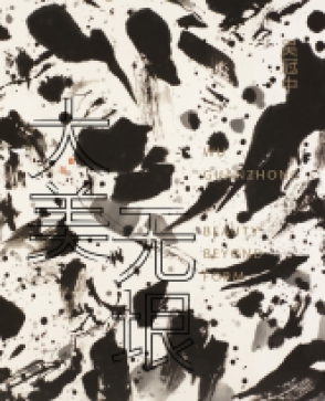Cover image for Wu Guanzhong, 吴冠中: Beauty Beyond Form, 大美无垠 By Low Sze Wee