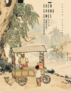 Cover image for Strokes of Life, 生机出笔端: The Art of Chen Chong Swee, 陈宗瑞艺术特展 By The National Gallery of Art, Singapore
