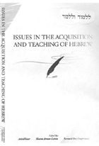 Cover for Issues in the Acquisition and Teaching of Hebrew