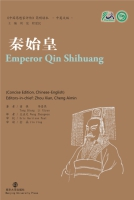 Cover for Emperor Qin Shihuang