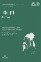 Cover for Li Bai