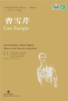 Cover for Cao Xueqin