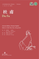 Cover image for Du Fu By Mo Lifeng, Wu Guoquan, and translated byPan Zhidan
