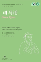 Cover for Sima Qian