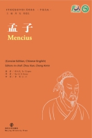 Cover image for Mencius By Xu Xingwu and translated by David B. Honey