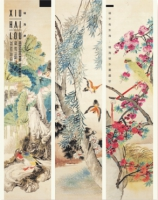 Cover image for Rediscovering Treasures 袖中有东海: Ink Art from the Xiu Hai Lou Collection 袖海楼水墨藏珍